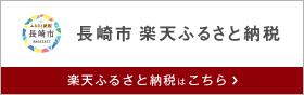 長崎ふるさと納税(楽天)
